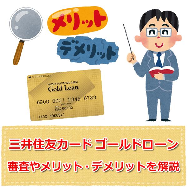 三井住友カード「ゴールドローン」は低金利が魅力!審査は甘い?