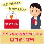 アイフルおまとめローン「おまとめMAX」「かりかえMAX」の口コミ・評判は?