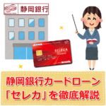 静岡銀行カードローン「セレカ」を徹底解説!審査は甘い?