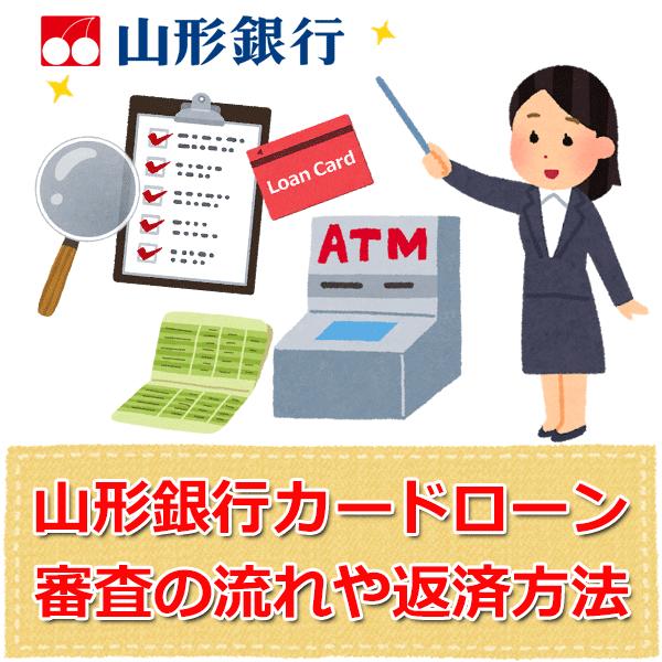 山形銀行カードローン